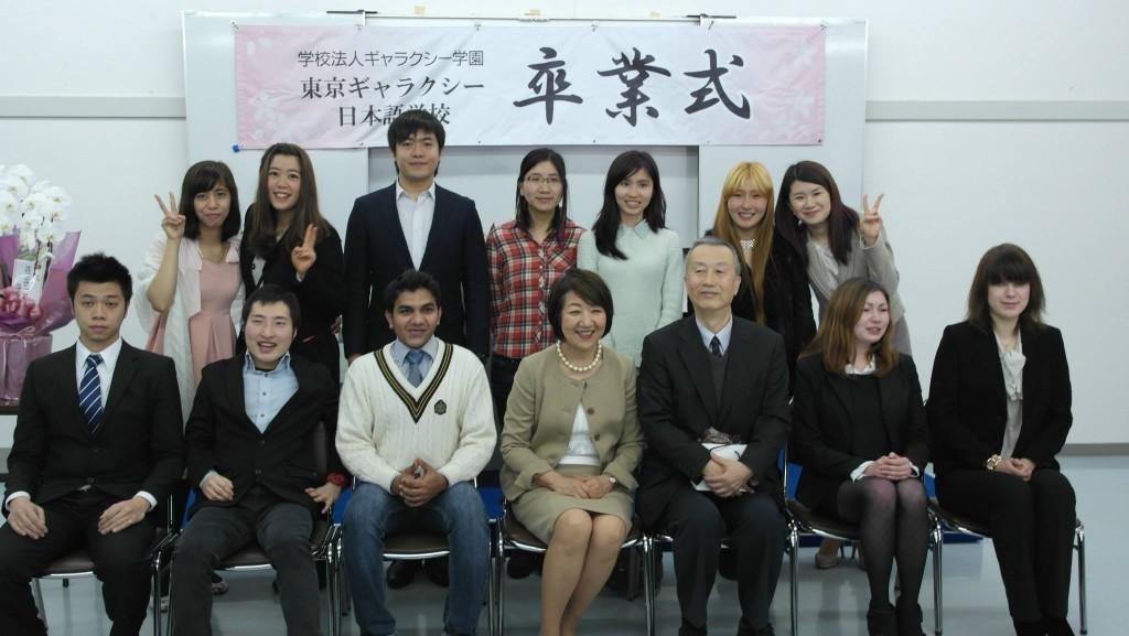 Upacara kelulusan Tokyo Galaxy Japanese Language School
