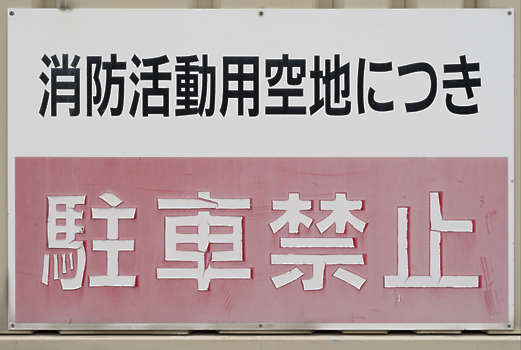 Lack of English translation– what does this sign say?