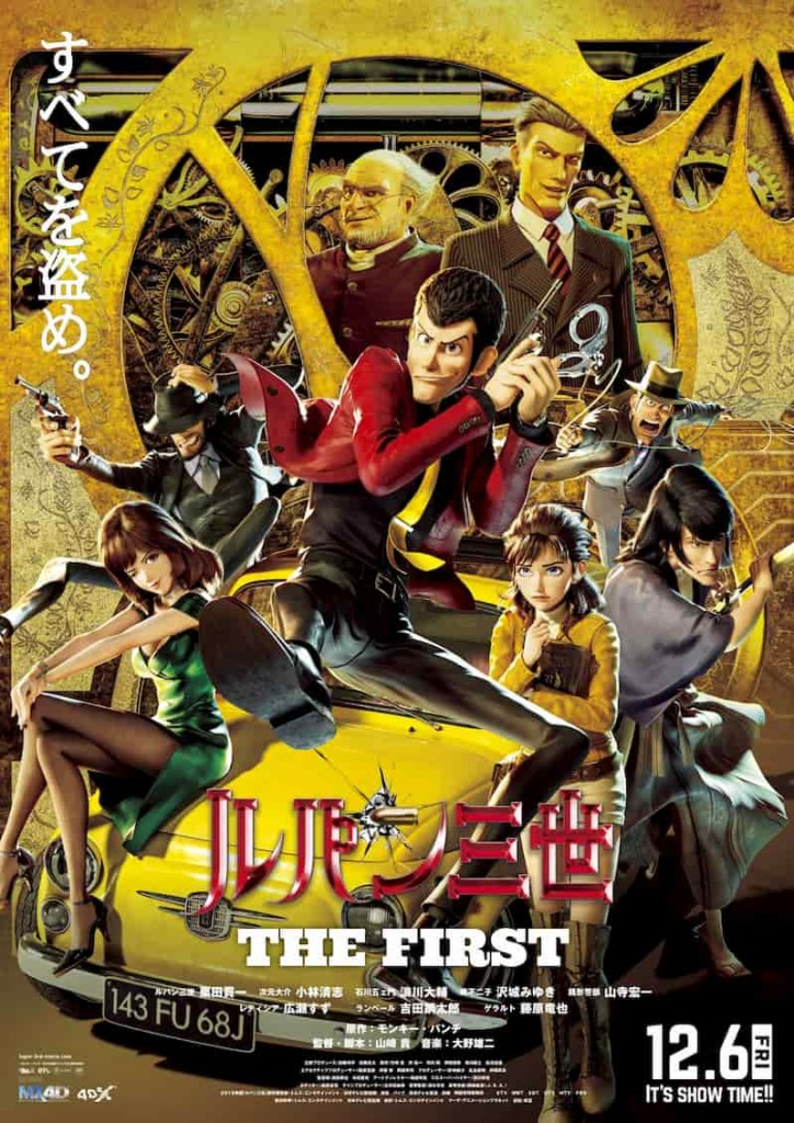 Mazra's latest project, Lupin The Third Movie
