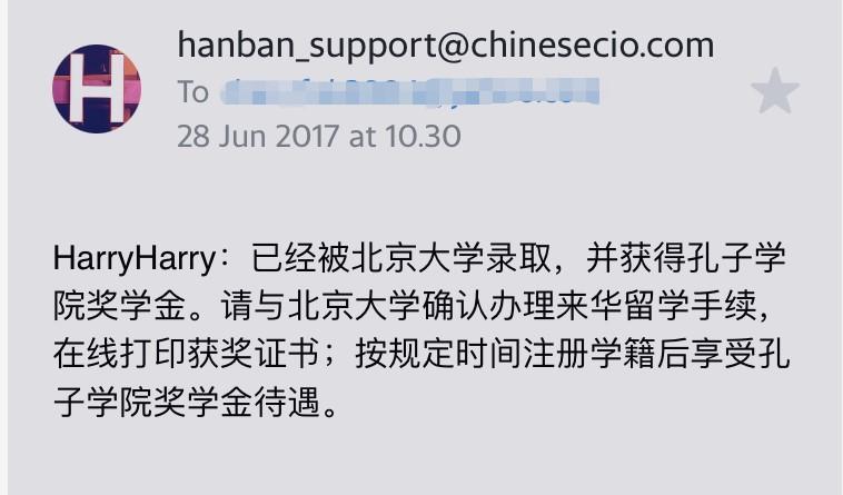 Email yang dikirim oleh sistem, menyatakan bahwa saya telah diterima oleh Peking University dan memperoleh beasiswa CIS.
