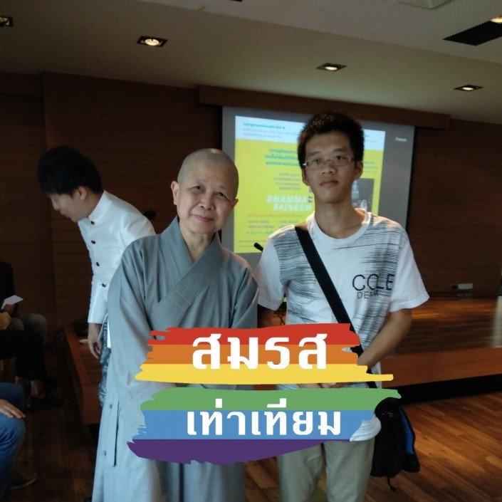 The author and Ven. Shih Chao Hwei (the lecturer from NTNU, also the first nun in Taiwan, blessing a same-sex marriage back to 2012 long before Taiwan legalized same-sex marriage) in Thammasat University when there was a conference about gender equality.
